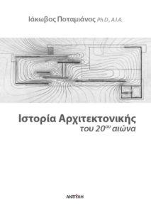 Ιάκωβος Ποταμιάνος - Ιστορία Αρχιτεκτονικής του 20ου Αιώνα