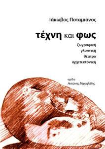 Iakovos Potamianos - Art and Light