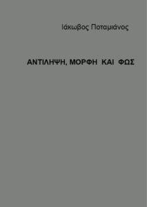 Iakovos Potamianos - Perception. Form and Light